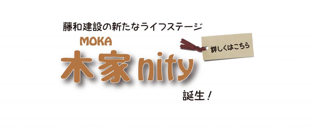この画像には alt 属性が指定されておらず、ファイル名は mokanity001-1-1024x430.png です